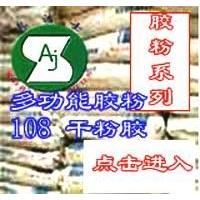 108胶粉用途与价格