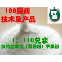 108胶粉做胶水只加重钙、滑石粉不脱粉