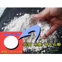 诚招代理:钾长石 钾长石粉 长石粉 超纯水洗钾长石粉