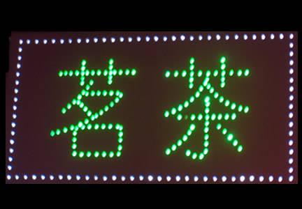 二极管)结合cpu中央编程控制器开发的一种实用型灯箱