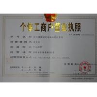 个体工商户营业执照