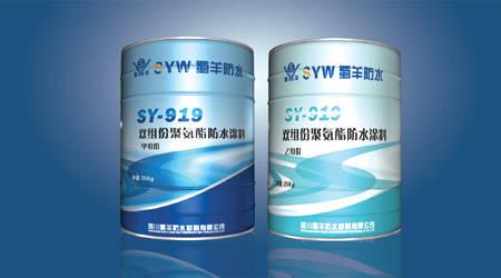 SY-919非焦油聚氨酯防水涂料(单组份、双组份)