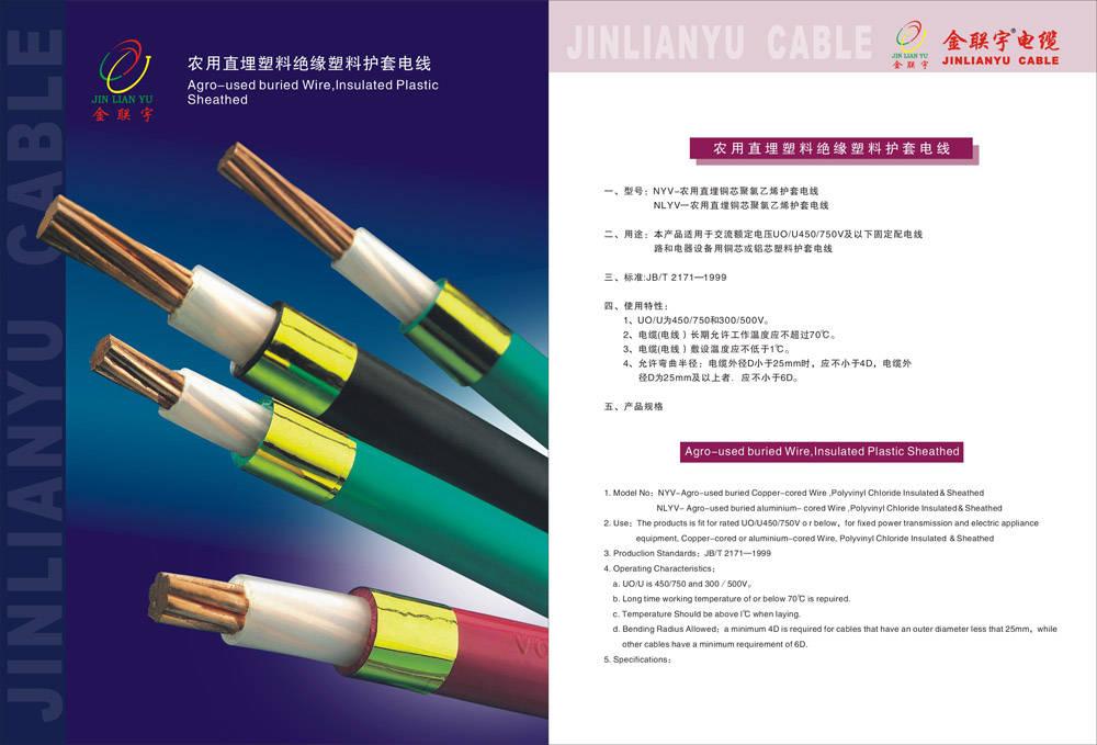 聚氯乙烯护套电线