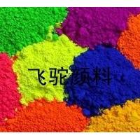 PP等低温塑胶着色用荧光颜料
