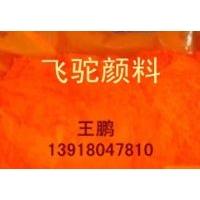 上海36号颜料橙 PY138颜料黄