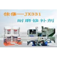 佳修XB-JX331A耐磨修补剂—轴修复、键槽修复