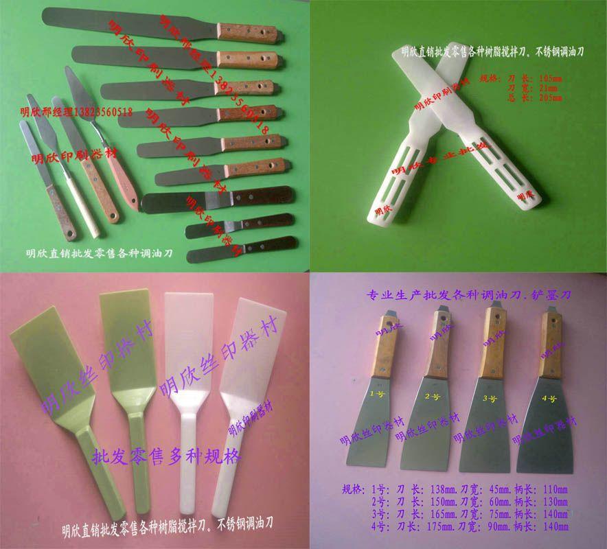 膠漿攪拌刀-專業生產錫膏攪拌刀-樹脂攪拌刀-- 明欣生產