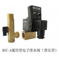 MIC-A电子排水器