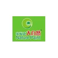 大自然墙面漆诚招云南 广西 贵州市县级代理商