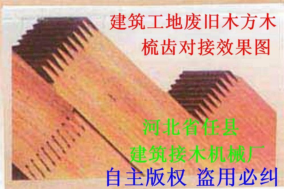 建筑工地废木材再利用