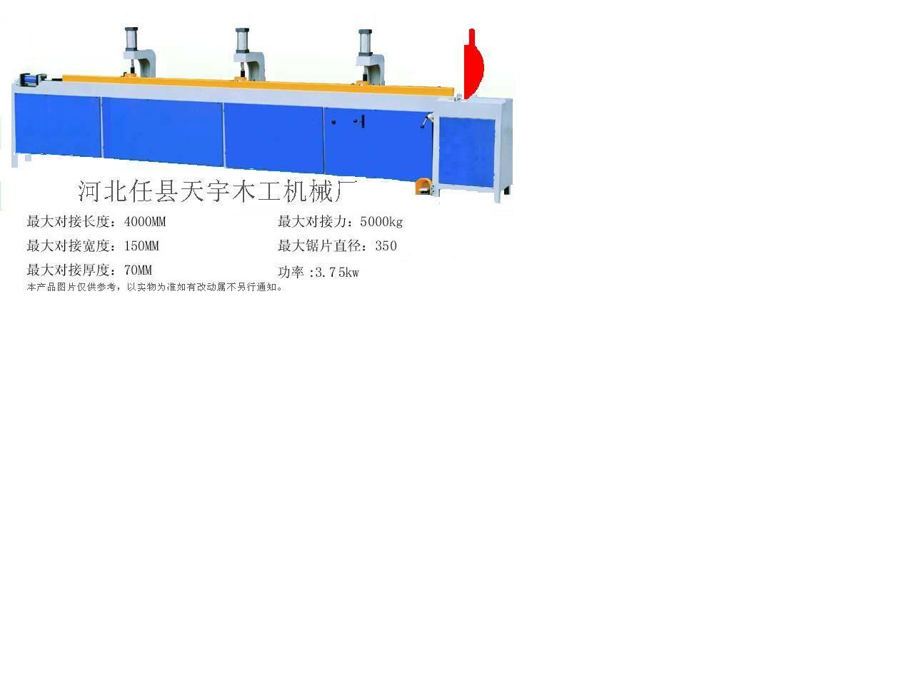 河北任县天宇木工机械厂是专业生产木工的机械厂,其主要产品有MX4010 MX4012 MX4014 MX4016型全气动梳齿机和MH1531 MH1540 MH1560型全气动型/油压型对接机.还可以根具用户的要求定做.其产品主要针对细木工板厂,建筑方木,包装箱木条,和各种木料的短料再生利用/使用户节约生产成本.