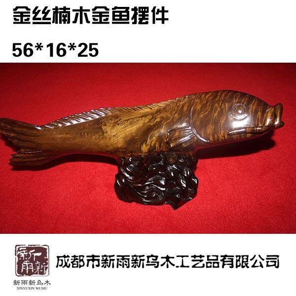已售-金丝楠木金鱼摆件bj-90