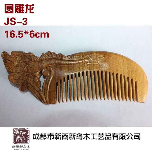 金丝楠木梳子-圆雕龙
