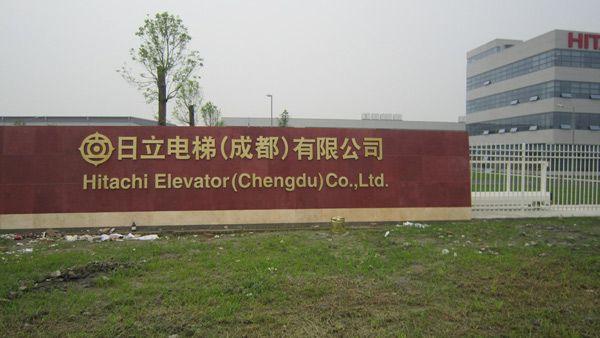 日立电梯(成都)有限公司