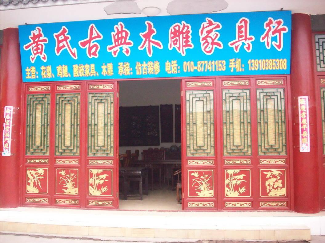 饭店门面仿古装修风格