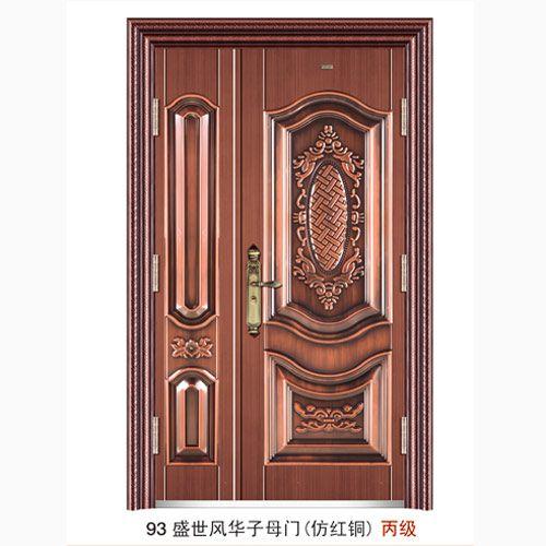 成都93盛世风华子母门(仿红铜)丙级