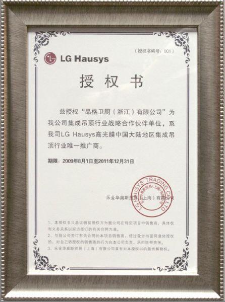 LG战略合作伙伴授权书 - 品格卫厨(浙江)有限公