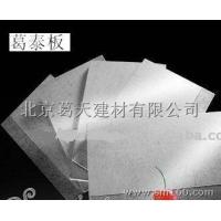 葛泰轻质泄爆板 北京葛天建材有限公司