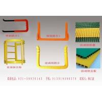 供应包塑铁爬梯踏步和塑钢踏步爬梯及玻璃钢爬梯