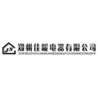 郑州佳暖电器有限公司