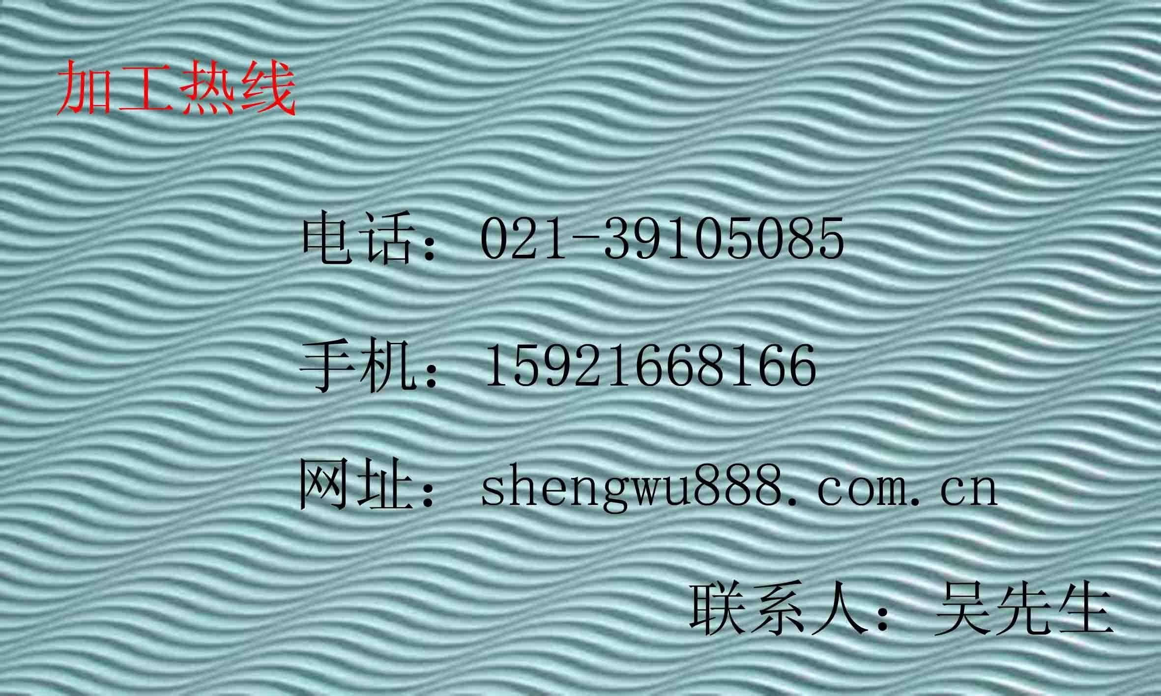 水波纹波浪板