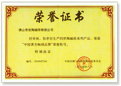 中国著名畅销品牌证书