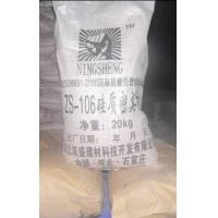 ZS-106硅质密实剂