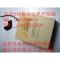 卷帘门直流电机控制器/直流24V电机控制箱/交直流电机控制器