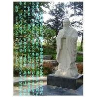 石雕孔子像厂家,孔子像价格,孔子像尺寸老子像