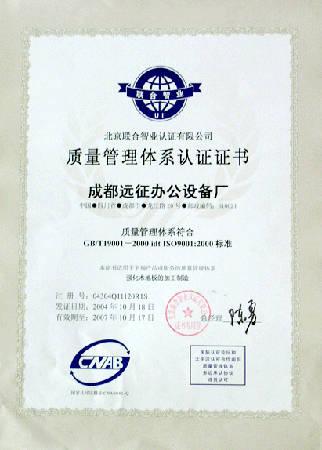 CNFB认证