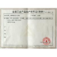 全国工业产品生产许可证(附件)