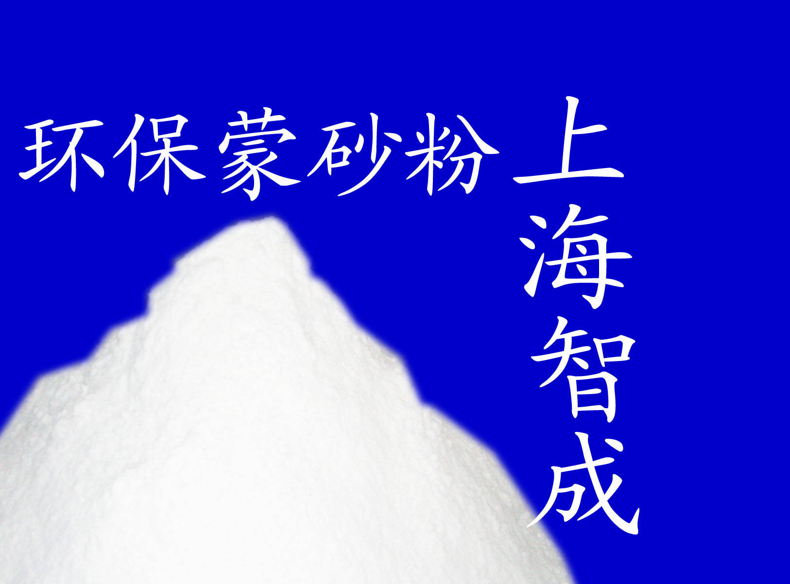 上海智成玻璃环保水性蒙砂粉