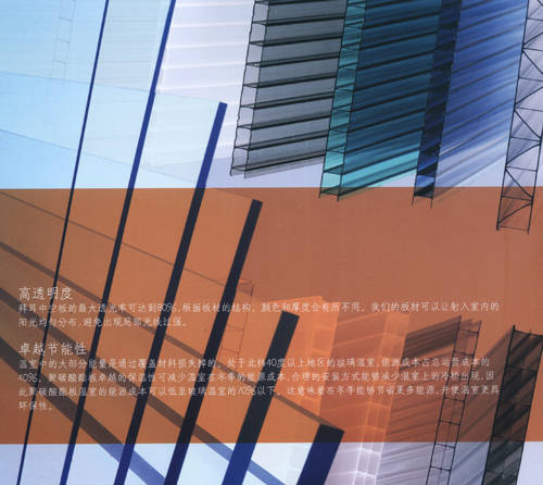 南京拜耳阳光板-德国拜耳阳光板南京总代理-仿雾滴