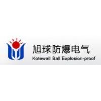 浙江旭球防爆电气有限公司