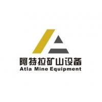 沈阳阿特拉矿山设备有限公司
