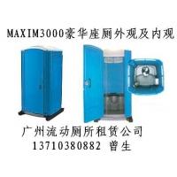 移动厕所-MAXIM 3000(美新)豪华座厕-内观