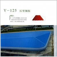 大连源实-轻钢-压型钢板-V-125