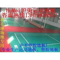 羽毛球场地塑料地板、pvc羽毛球场地地板