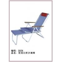 尼龙三折沙滩椅