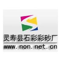 灵寿县石彩彩砂厂