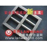 蓝网,免焊防盗网铝材,免焊接集成防盗网铝型材,免焊防盗窗铝.