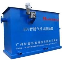 智能气浮式隔油设备(隔油器)