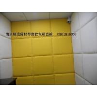 软包南京软包-南京软包吸音板-南京硬包吸音板布
