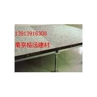 南京抗静电地板 南京抗静电地板厂家
