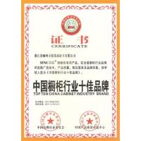 中国橱柜行业十佳品牌证书