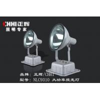 正辉NLC9310-大功率投光灯,场馆灯