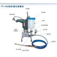 高压灌浆机 高压注浆机 灌注机 灌注堵漏机