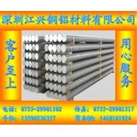7003铝棒、7005铝棒、7050铝棒、7075铝棒、铝棒