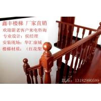 中国 南京/鑫丰实木楼梯材质花梨木...