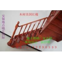 鑫丰实木楼梯 木材美国红橡
